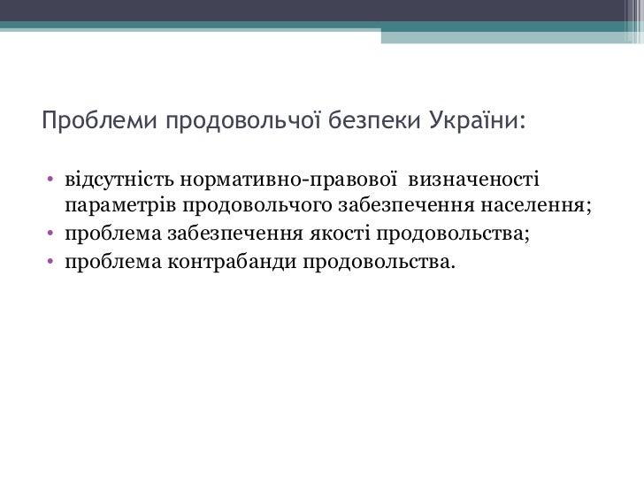 Проблеми продовольчої безпеки України: <ul><li>відсутність нормативно-правової  визначеності параметрів продовольчого забе...