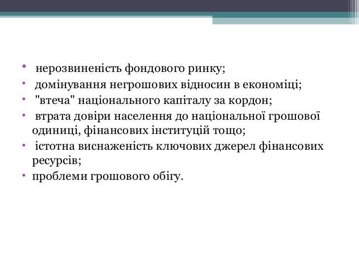 <ul><li>нерозвиненість фондового ринку; </li></ul><ul><li>домінування негрошових відносин в економіці; </li></ul><ul><li>&...