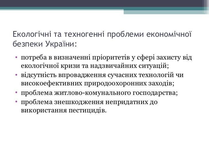 Екологічні та техногенні проблеми економічної безпеки України: <ul><li>потреба в визначенні пріоритетів у сфері захисту ві...