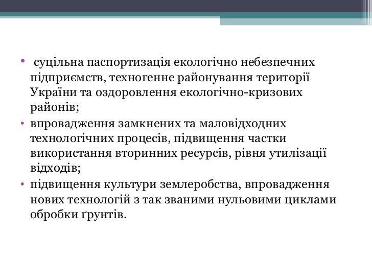 <ul><li>суцільна паспортизація екологічно небезпечних підприємств, техногенне районування території України та оздоровленн...