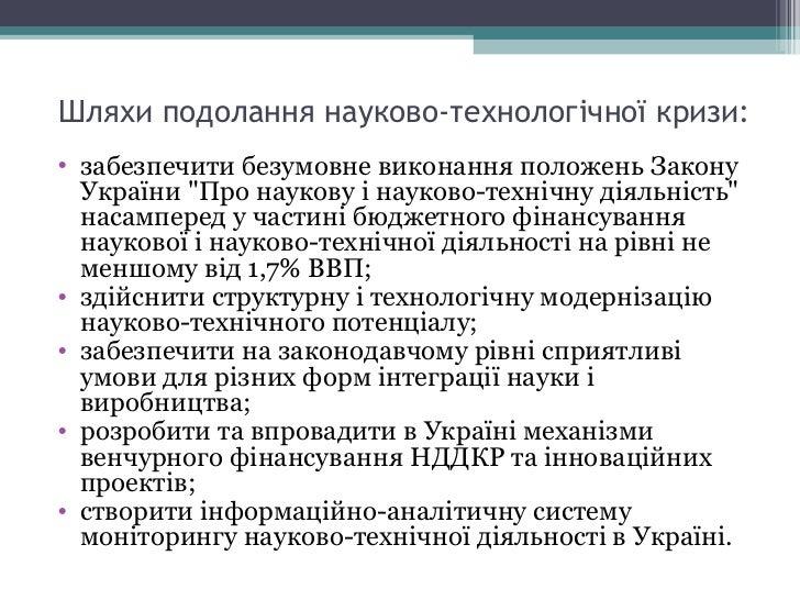 Шляхи подолання науково-технологічної кризи: <ul><li>забезпечити безумовне виконання положень Закону України &quot;Про нау...