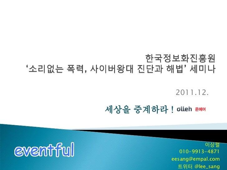 2011.12.세상을 중계하라 !                    이상렧            010-9913-4871         eesang@empal.com           트위터 @lee_sang