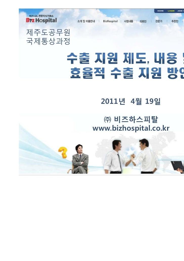 제주도공무원국제통상과정           2011년 4월 19일           ㈜ 비즈하스피탈         www.bizhospital.co.kr