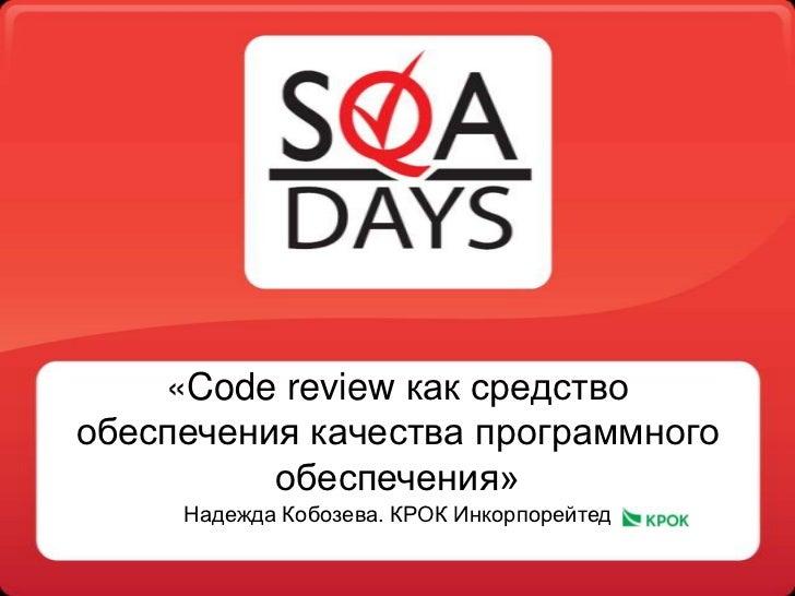 «Code review как средствообеспечения качества программного          обеспечения»     Надежда Кобозева. КРОК Инкорпорейтед