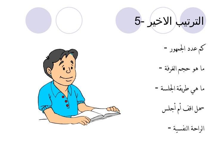 5-  الترتيب الاخير <ul><li>-  كم عدد الجمهور </li></ul><ul><li>-  ما هو حجم الغرفة </li></ul><ul><li>-  ما هي طريقة الجلسة...