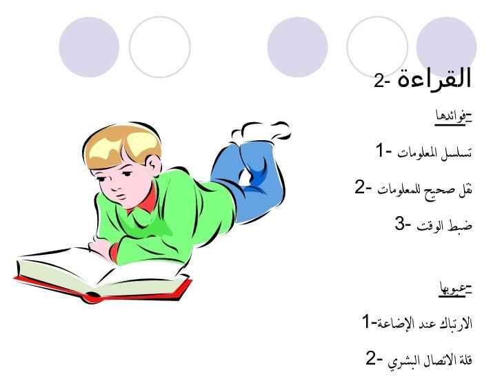 <ul><li>2-  القراءة </li></ul><ul><li>فوائدها - </li></ul><ul><li>1-  تسلسل المعلومات </li></ul><ul><li>2-  نقل صحيح للمعل...