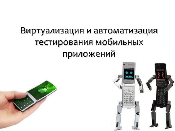 Виртуализация и автоматизация   тестирования мобильных         приложений                        AUTOMATED-               ...