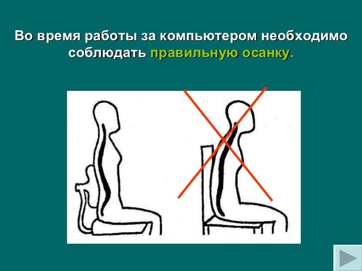 Инструкция Безопасности Для Оператора Пк
