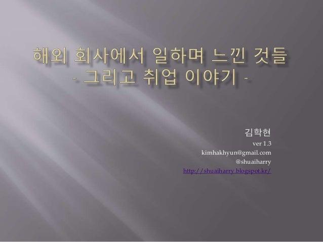 김학현 ver 1.3 kimhakhyun@gmail.com @shuaiharry http://shuaiharry.blogspot.kr/