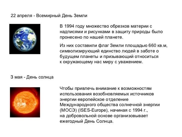 22 апреля - Всемирный День Земли В 1994 году множество обрезков материи с надписями и рисунками в защиту природы было прон...