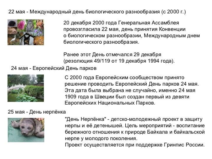 22 мая - Международный день биологического разнообразия (с 2000 г.) 20 декабря 2000 года Генеральная Ассамблея провозгласи...