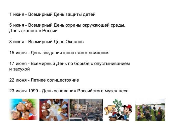 1 июня - Всемирный День защиты детей 5 июня - Всемирный День охраны окружающей среды.  День эколога в России 8 июня - Всем...