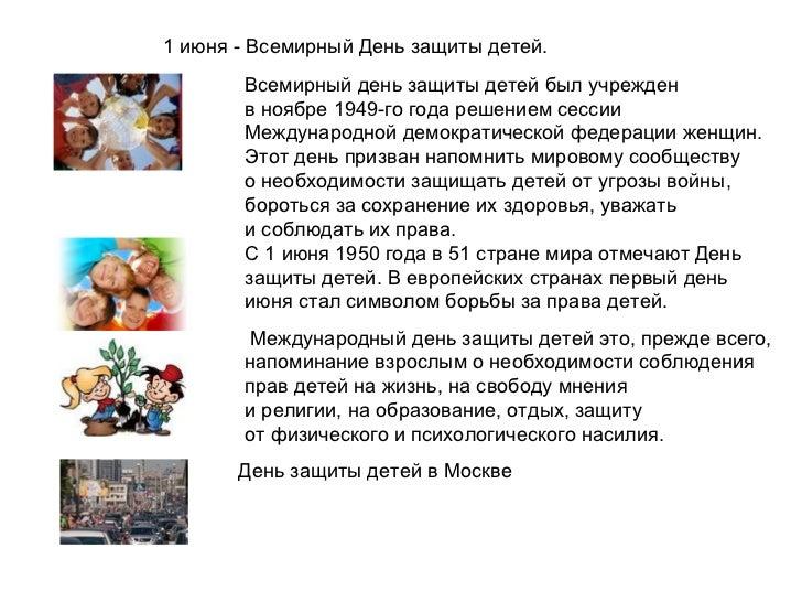 1 июня - Всемирный День защиты детей. Всемирный день защиты детей был учрежден  в ноябре 1949-го года решением сессии Межд...