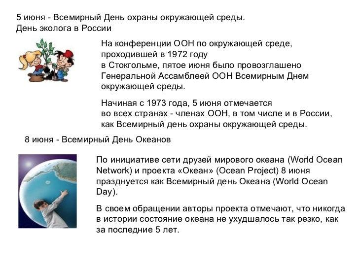5 июня - Всемирный День охраны окружающей среды.  День   эколога в России  На конференции ООН по окружающей среде, проходи...