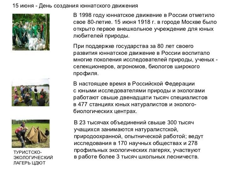 15 июня - День создания юннатского движения В 1998 году юннатское движение в России отметило свое 80-летие. 15 июня 1918 г...