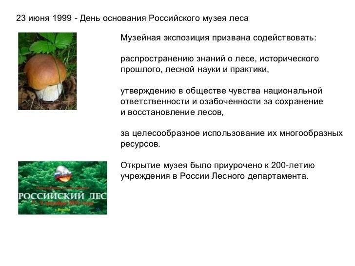 23 июня 1999 - День основания Российского музея леса Музейная экспозиция призвана содействовать: распространению знаний о ...