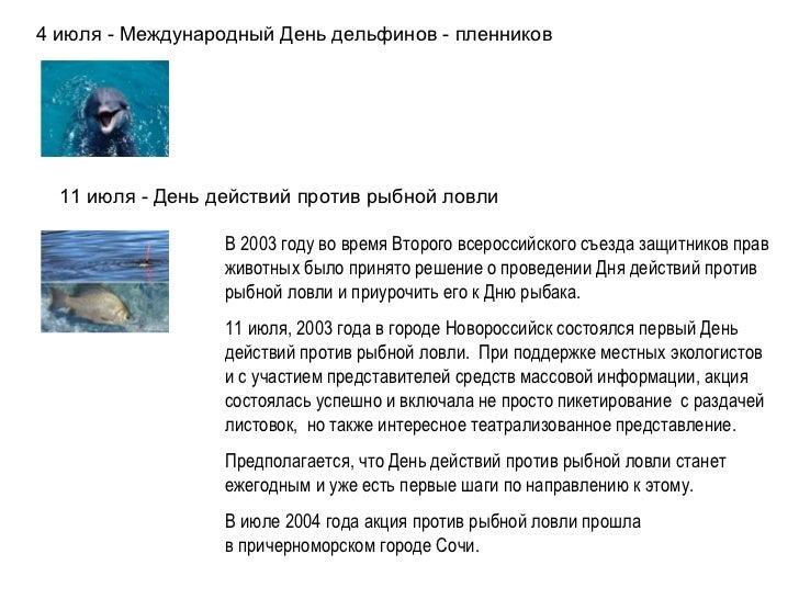 4 июля - Международный День дельфинов - пленников  11 июля - День действий против рыбной ловли В2003 году во время Второг...