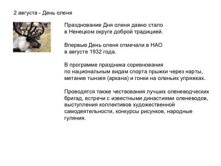 2 августа - День оленя Празднование Дня оленя давно стало  в Ненецком округе доброй традицией.  Впервые День оленя отмеч...