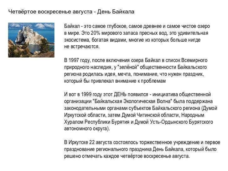Четвёртое воскресенье августа - День Байкала Байкал - это самое глубокое, самое древнее и самое чистое озеро  в мире. Эт...