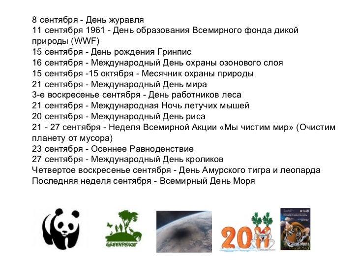 8 сентября - День журавля 11 сентября 1961 - День образования Всемирного фонда дикой природы (WWF) 15 сентября - День рожд...