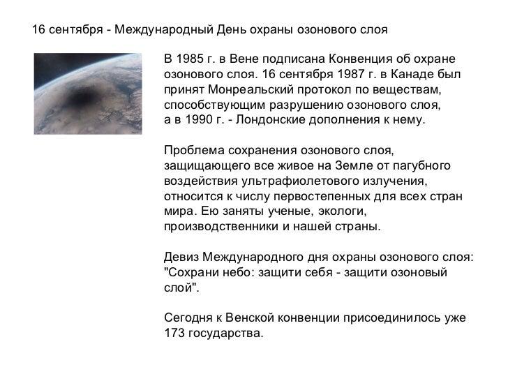 16 сентября - Международный День охраны озонового слоя В 1985 г. в Вене подписана Конвенция об охране озонового слоя. 16...