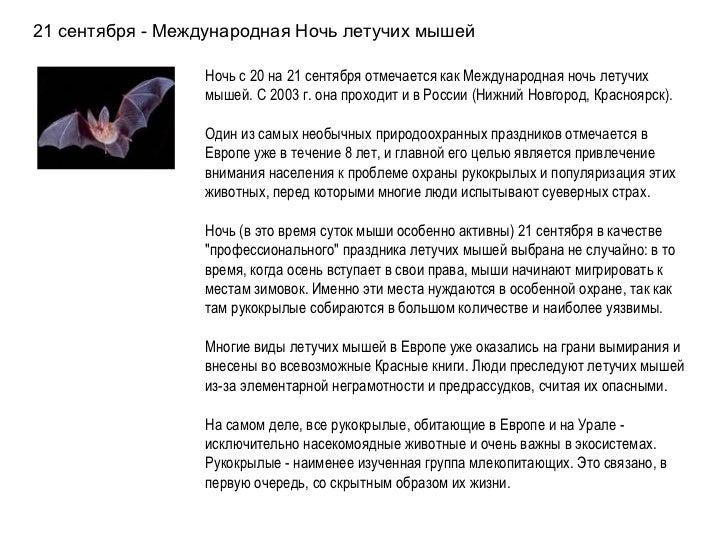 21 сентября - Международная Ночь летучих мышей Ночь с 20 на 21 сентября отмечается как Международная ночь летучих мышей....