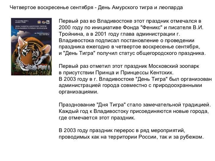 """Первый раз во Владивостоке этот праздник отмечался в 2000 году по инициативе Фонда """"Феникс"""" и писателя В.И. ..."""
