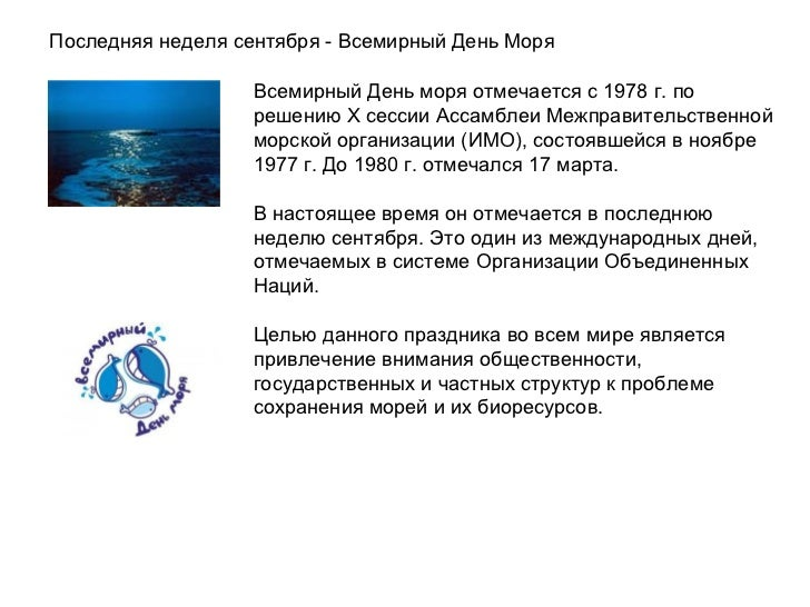 Последняя неделя сентября - Всемирный День Моря Всемирный День моря отмечается с 1978 г. по решению X сессии Ассамблеи М...