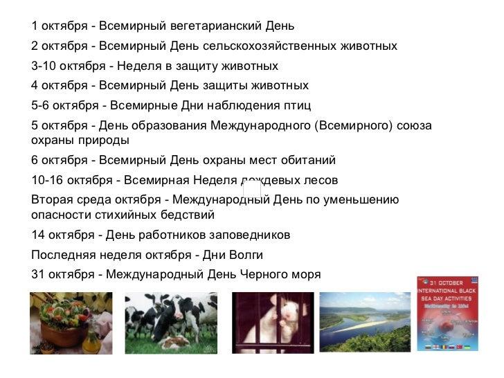 1 октября - Всемирный вегетарианский День 2 октября - Всемирный День сельскохозяйственных животных 3-10 октября - Неделя в...