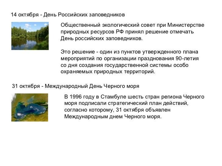 14 октября - День Российских заповедников Общественный экологический совет при Министерстве природных ресурсов РФ прин...