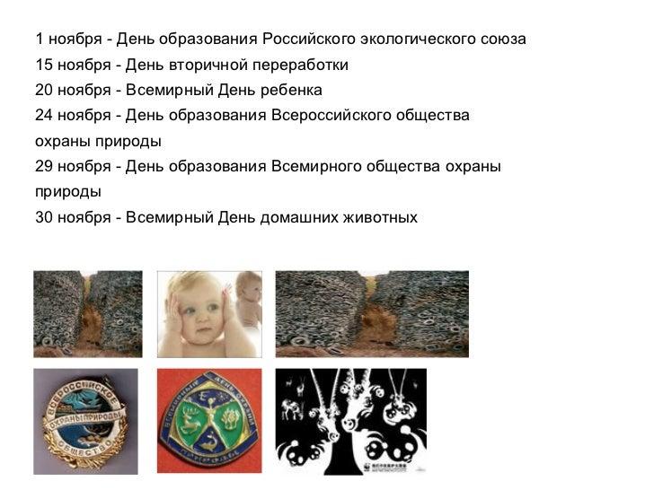 1 ноября - День образования Российского экологического союза 15 ноября - День вторичной переработки 20 ноября - Всемирный ...