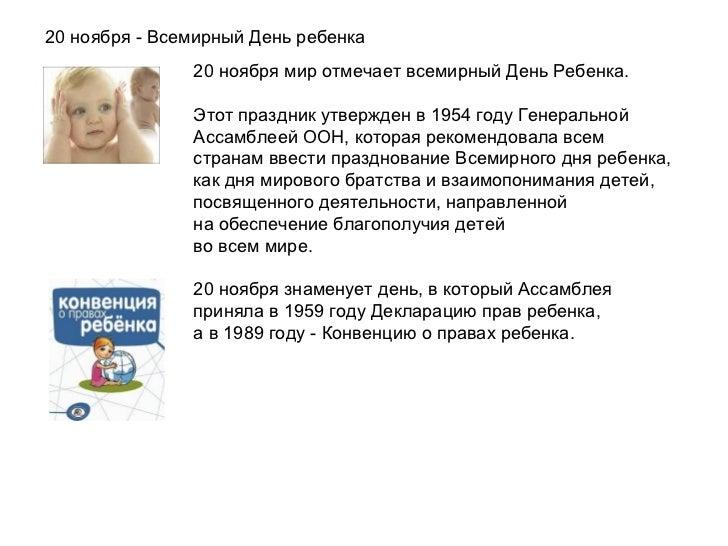 20 ноября - Всемирный День ребенка 20 ноября мир отмечает всемирный День Ребенка.  Этот праздник утвержден в 1954 году Г...