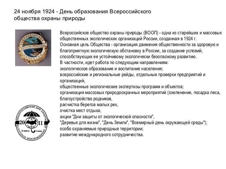 .   24 ноября 1924 - День образования Всероссийского общества охраны природы Всероссийское общество охраны природы (ВООП...