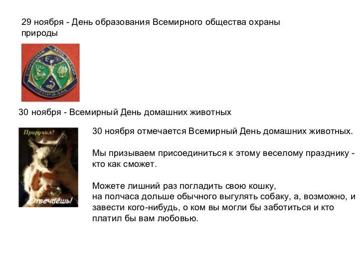 29 ноября - День образования Всемирного общества охраны природы   30 ноября - Всемирный День домашних животных 30 ноября...
