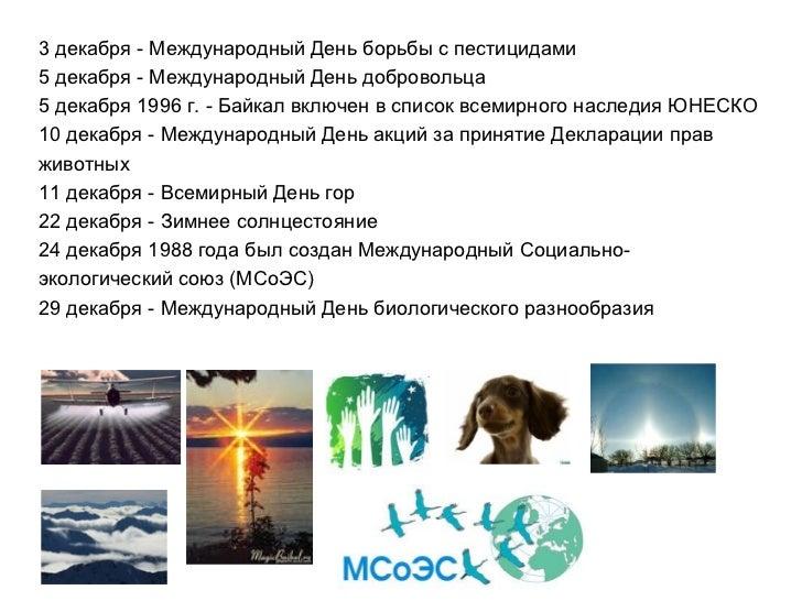 3 декабря - Международный День борьбы с пестицидами 5 декабря - Международный День добровольца 5 декабря 1996 г. - Байкал ...