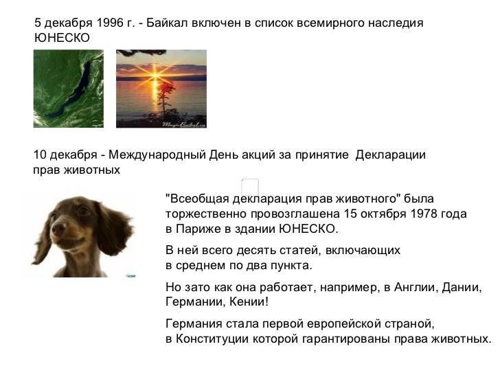 5 декабря 1996 г. - Байкал включен в список всемирного наследия ЮНЕСКО   10 декабря - Международный День акций за прин...