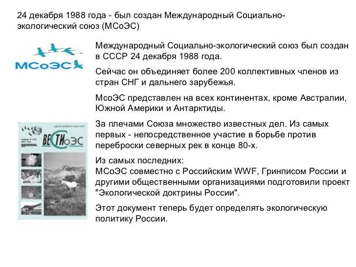 24 декабря 1988 года - был создан Международный Социально-экологический союз (МСоЭС) Международный Социально-экологиче...