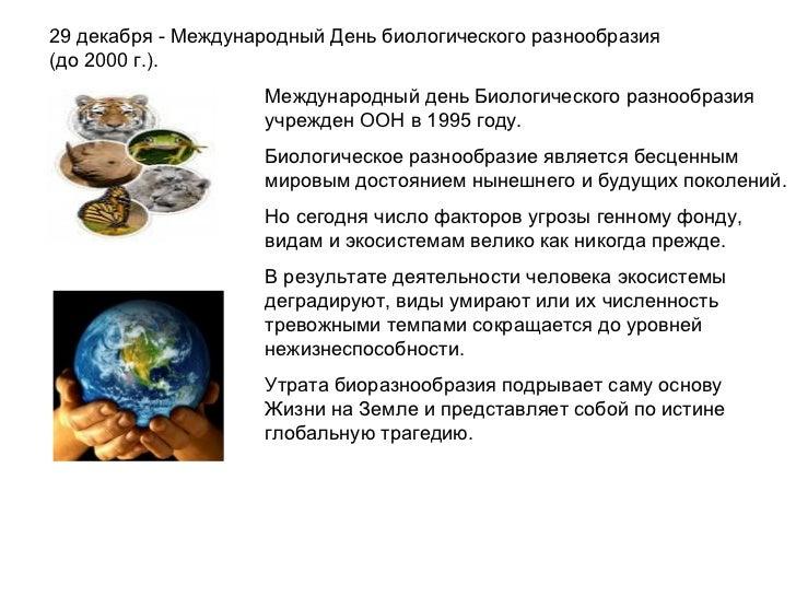 . 29 декабря - Международный День биологического разнообразия (до 2000 г.). Международный день Биологического разнообр...