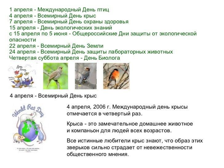 1 апреля - Международный День птиц 4 апреля - Всемирный День крыс 7 апреля - Всемирный День охраны здоровья 15 апреля - Де...