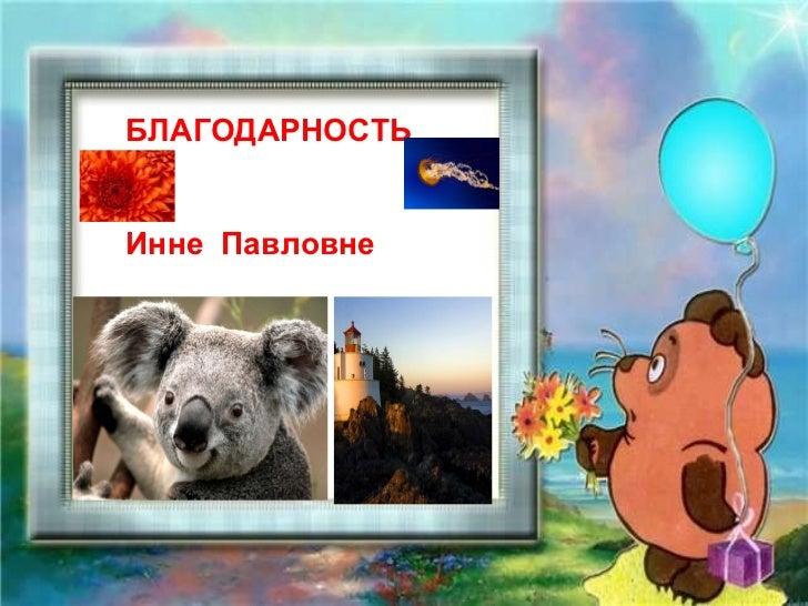 БЛАГОДАРНОСТЬ Инне  Павловне