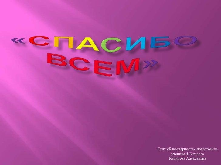 Стих «Благодарность» подготовила       ученица 4-Б класса      Кацирова Александра