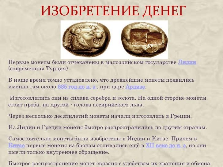 ИЗОБРЕТЕНИЕ ДЕНЕГПервые монеты были отчеканены в малоазийском государстве Лидии(современная Турция).В наше время точно уст...