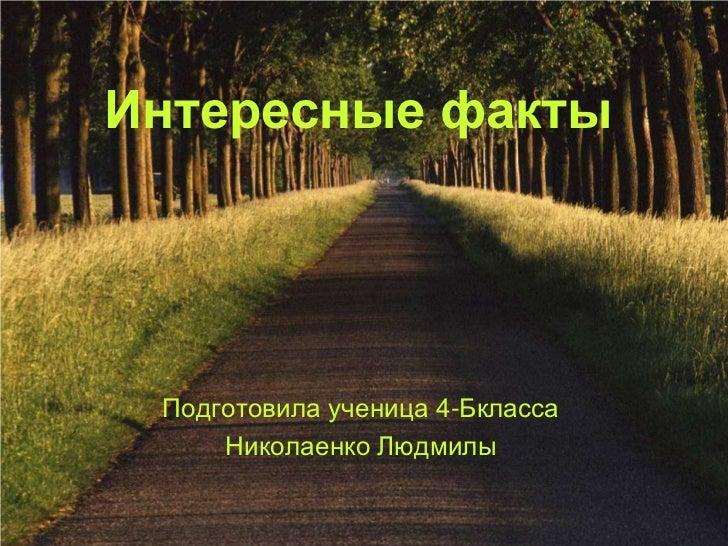 Интересные факты Подготовила ученица 4-Бкласса     Николаенко Людмилы
