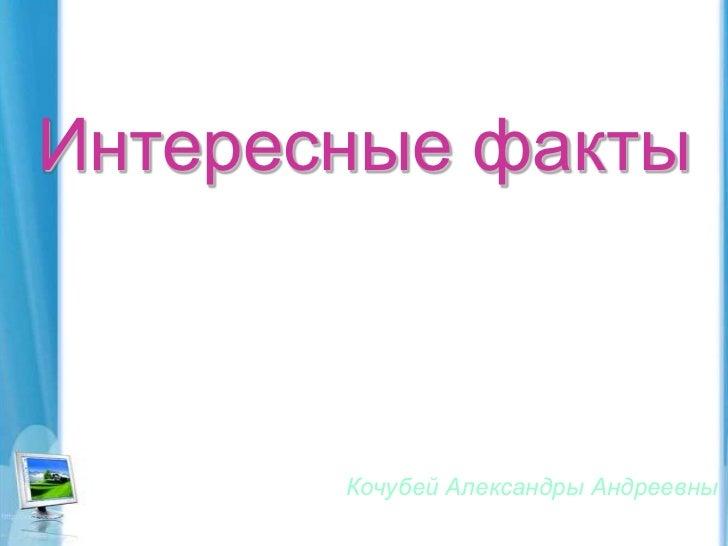 Интересные факты       Кочубей Александры Андреевны
