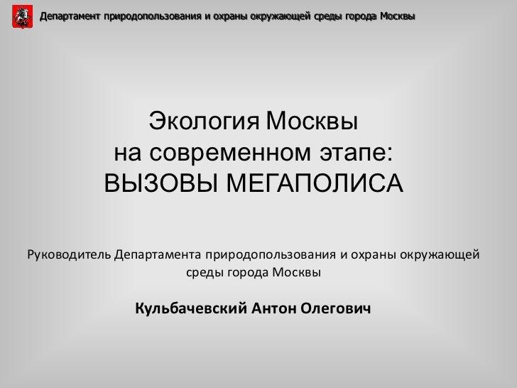 Департамент природопользования и охраны окружающей среды города Москвы                Экология Москвы             на совре...