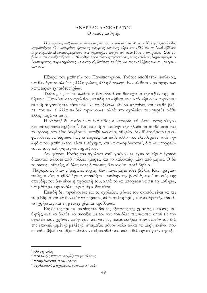 Παράλληλα κείμενα για το κείμενο του Α. Λασκαράτου, Ο κακός μαθητής Slide 3
