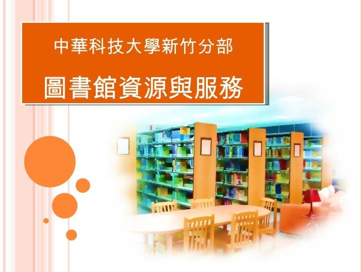 中華科技大學新竹分部 圖書館資源與服務