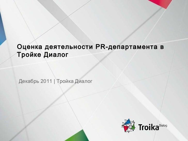 Оценка деятельности  PR -департамента в Тройке Диалог Декабрь  20 11  |  Тройка Диалог