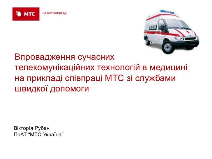 Впровадження сучаснихтелекомунікаційних технологій в медициніна прикладі співпраці МТС зі службамишвидкої допомогиВікторія...