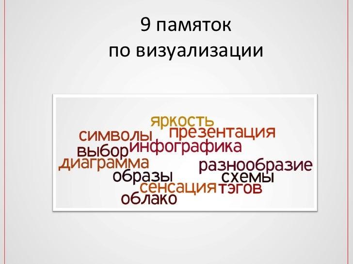 9 памятокпо визуализации